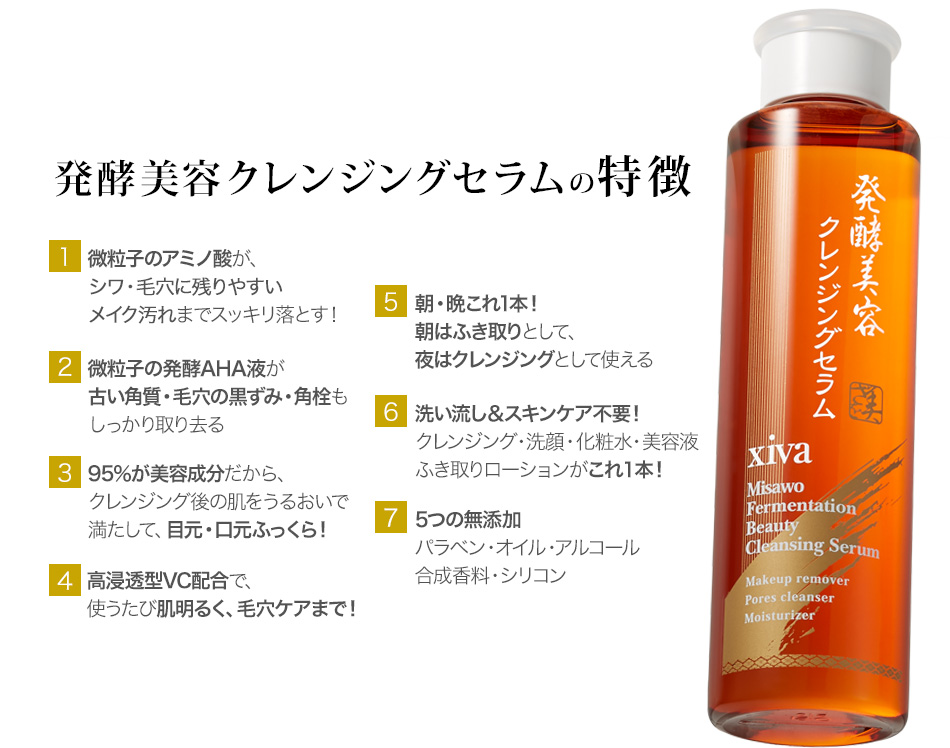 発酵美容クレンジングセラムの特徴