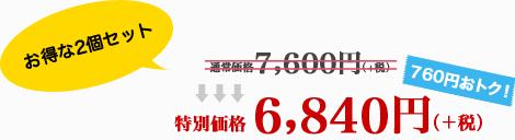 販売価格 7,980円(税込)のところ、特別価格7,182円(税込