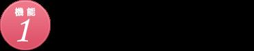 機能1、ナチュラル&高カバー ハイビジョンカバー