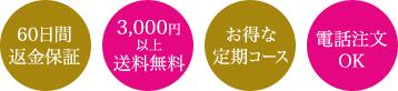 60日間返金保証・3,000円以上送料無料・お得な定期コース・電話注文OK