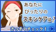 バナー(スキンケア)-(2)