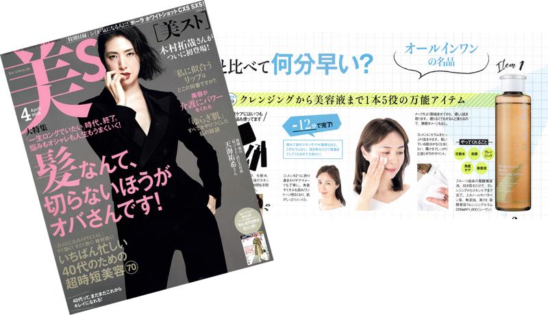 雑誌表紙2